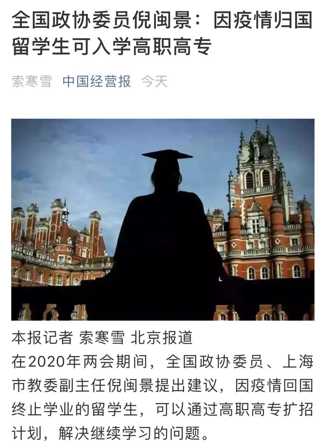 不同专业留学生如何挑选最适合自己的大专?附2020全国大专排行!  数据 排名 疫情相关 第1张