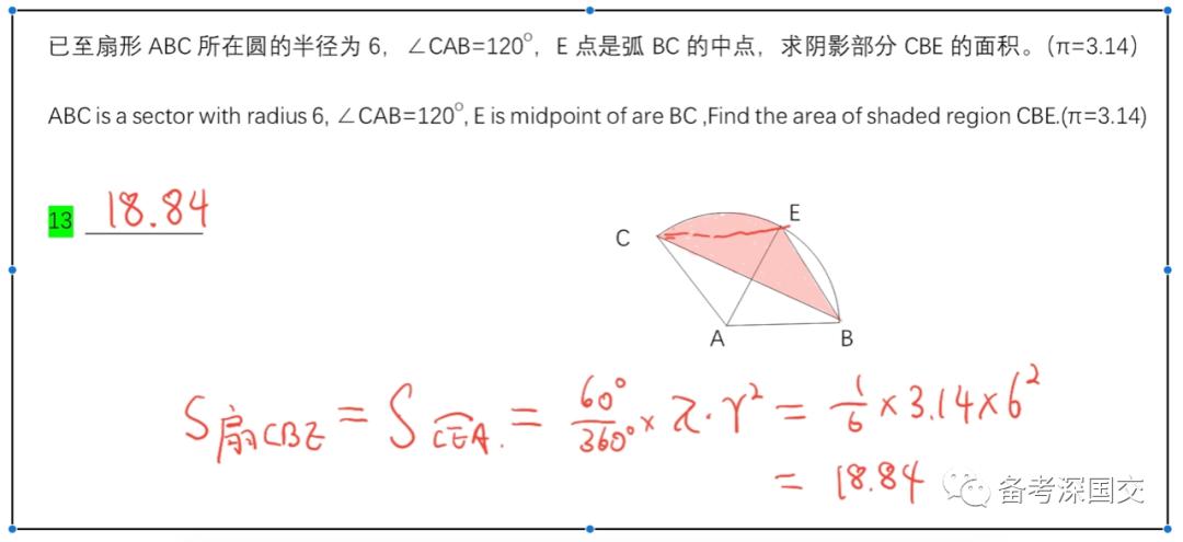 深国交入学考试(2020.5.24)数学试卷解析(含部份深国交真题) 备考国交 第2张