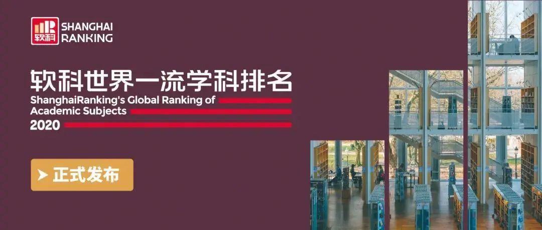 2020软科世界大学学科排名发布,涉及五大领域大学排名  数据 排名 软科排名 第1张