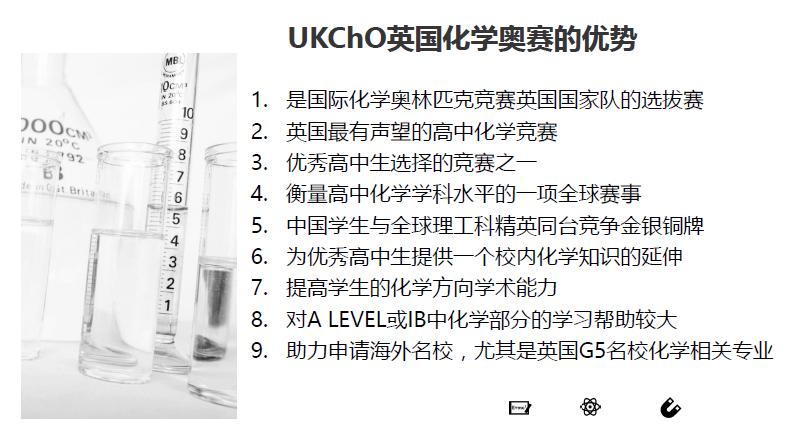 申请英国G5,可以给自己规划1-3个高含金量国际竞赛  考试 英国留学 竞赛 第12张