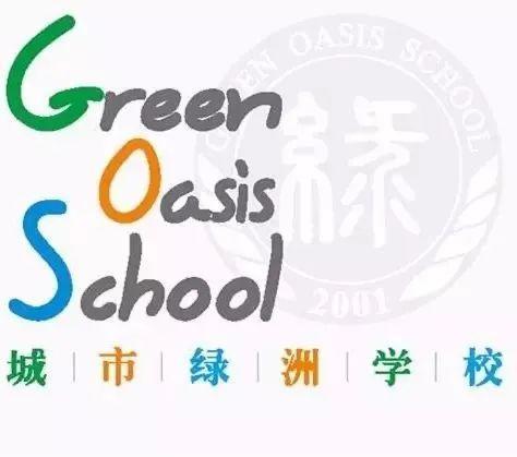 深国交2020毕业季:致敬初中母校(1) -- 深圳城市绿洲学校(共27人)