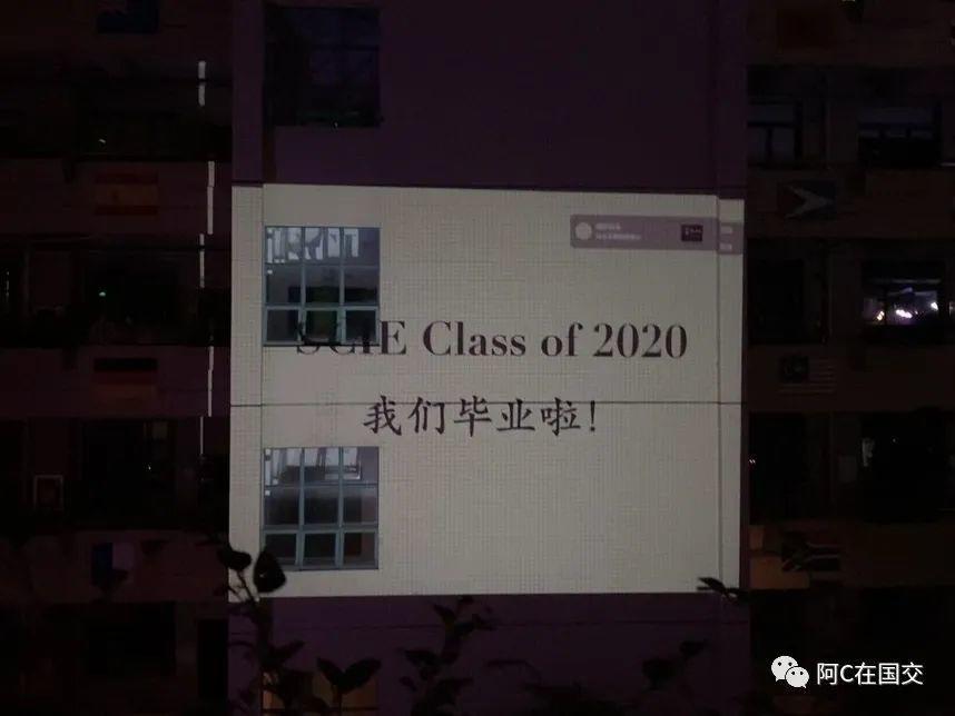 SCIE CLASS of 2020 深国交2020毕业生告别学校告别水围  学在国交 深国交 深圳国际交流学院 第1张