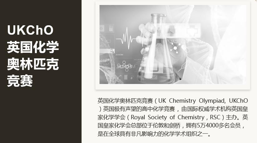 申请英国G5,可以给自己规划1-3个高含金量国际竞赛  考试 英国留学 竞赛 第10张