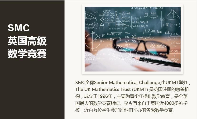 申请英国G5,可以给自己规划1-3个高含金量国际竞赛  考试 英国留学 竞赛 第3张