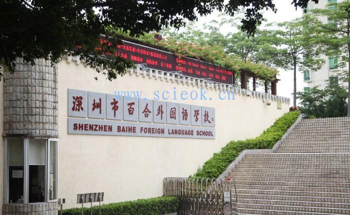 深国交2020毕业季:致敬初中母校(3) -- 深圳百合外国语(共12人)