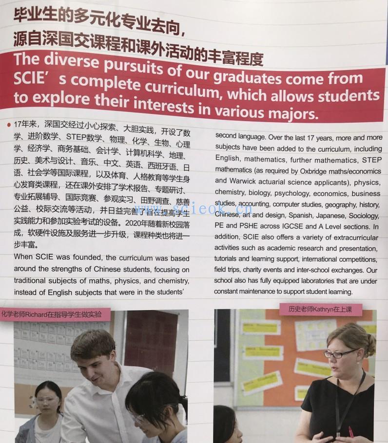 这些年深国交的同学们|专业去向05-19届统计数据 (25)  学在国交 深圳国际交流学院 深国交 第5张