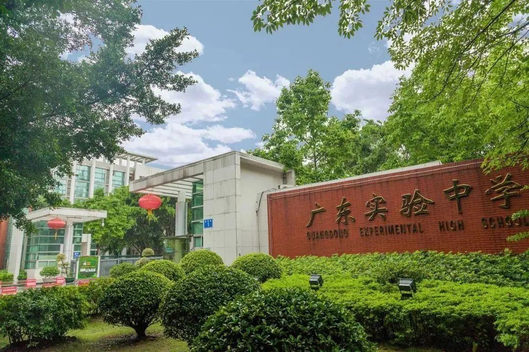 2020疫情下,广州16所国际学校新学期学费较去年升降如何  国际学校 费用 第3张