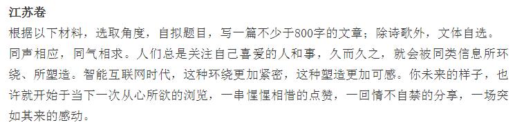 今日热搜:今年中国高考作文题!那么英国高考有作文题吗?  疫情相关 第7张