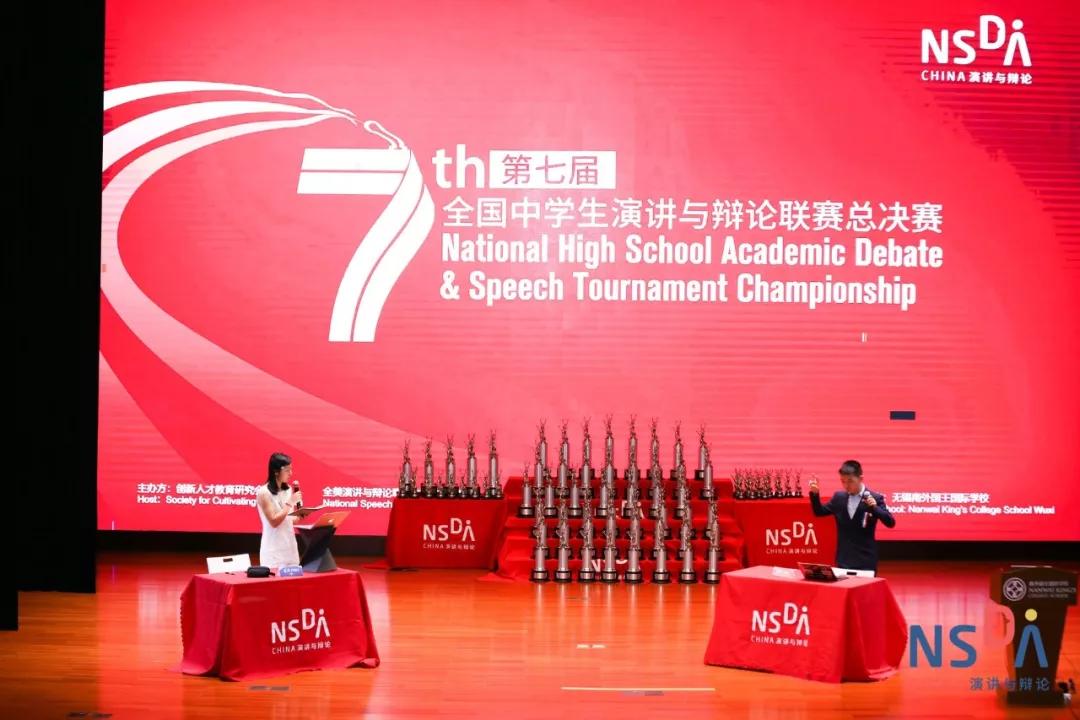NSDA 八周年 | 2020年全国总决赛于8月苏州昆山进行  素质教育 竞赛 第18张
