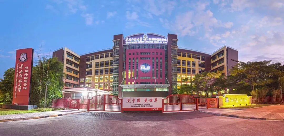 2020疫情下,广州16所国际学校新学期学费较去年升降如何  国际学校 费用 第13张