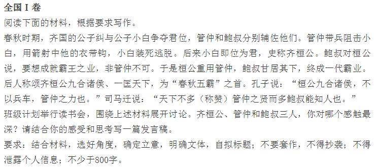 今日热搜:今年中国高考作文题!那么英国高考有作文题吗?  疫情相关 第11张