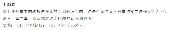 今日热搜:今年中国高考作文题!那么英国高考有作文题吗?  疫情相关 第6张