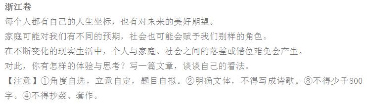 今日热搜:今年中国高考作文题!那么英国高考有作文题吗?  疫情相关 第8张