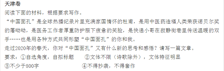 今日热搜:今年中国高考作文题!那么英国高考有作文题吗?  疫情相关 第10张