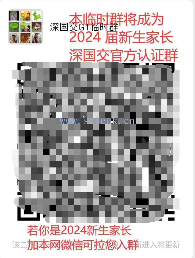 深国交2024 G1新生官方家长群(有400多家长已找到组织)