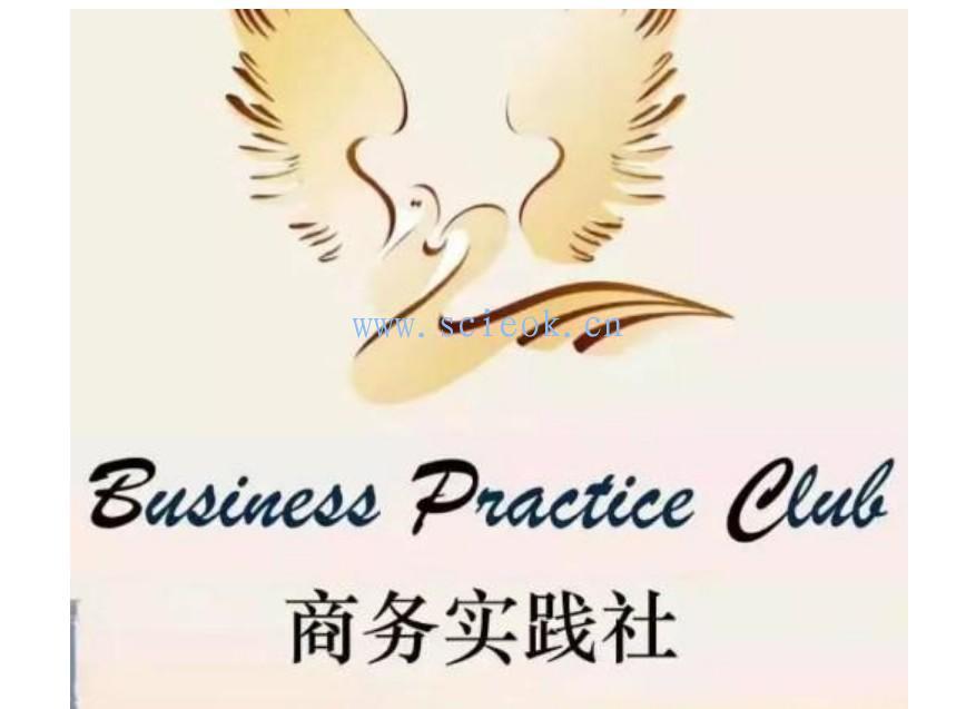 深国交商务实践社BPC招新 | 一定有你喜欢的部门  学在国交 深圳国际交流学院 深国交 深国交商务实践社 第1张
