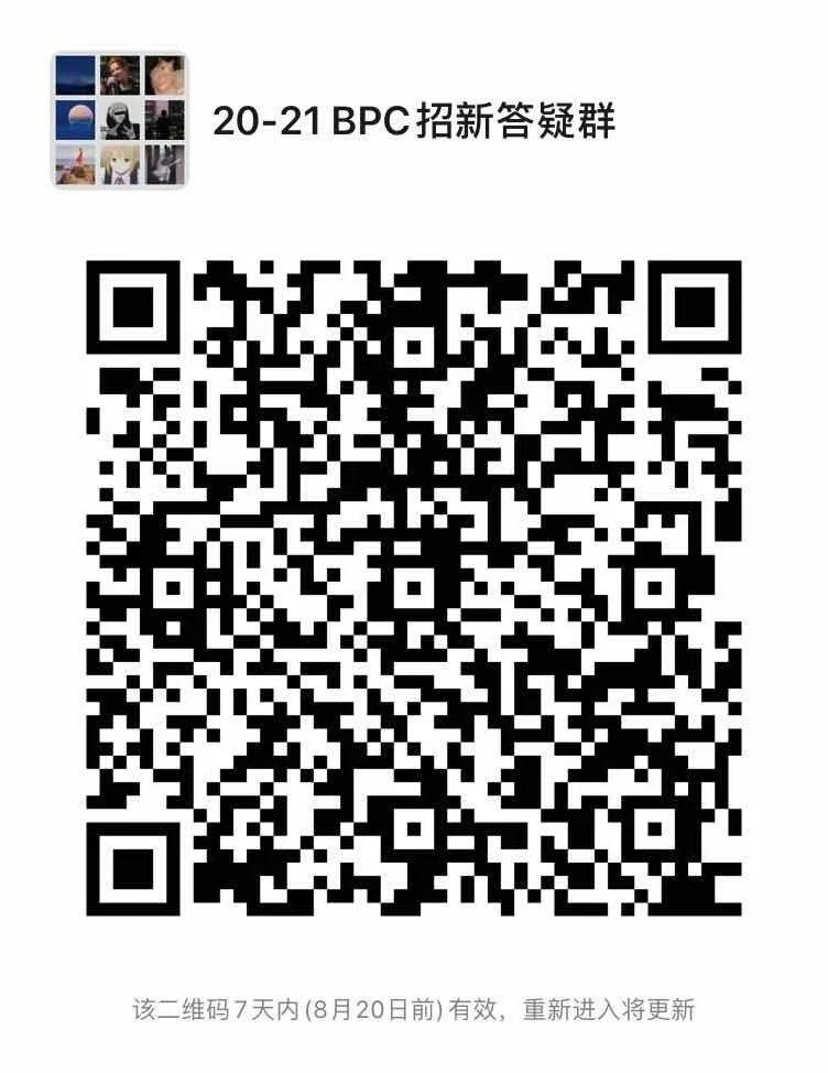 深国交商务实践社 BPC 正在招新 2020新生看过来  深国交 学在国交 深圳国际交流学院 Winnie 第10张