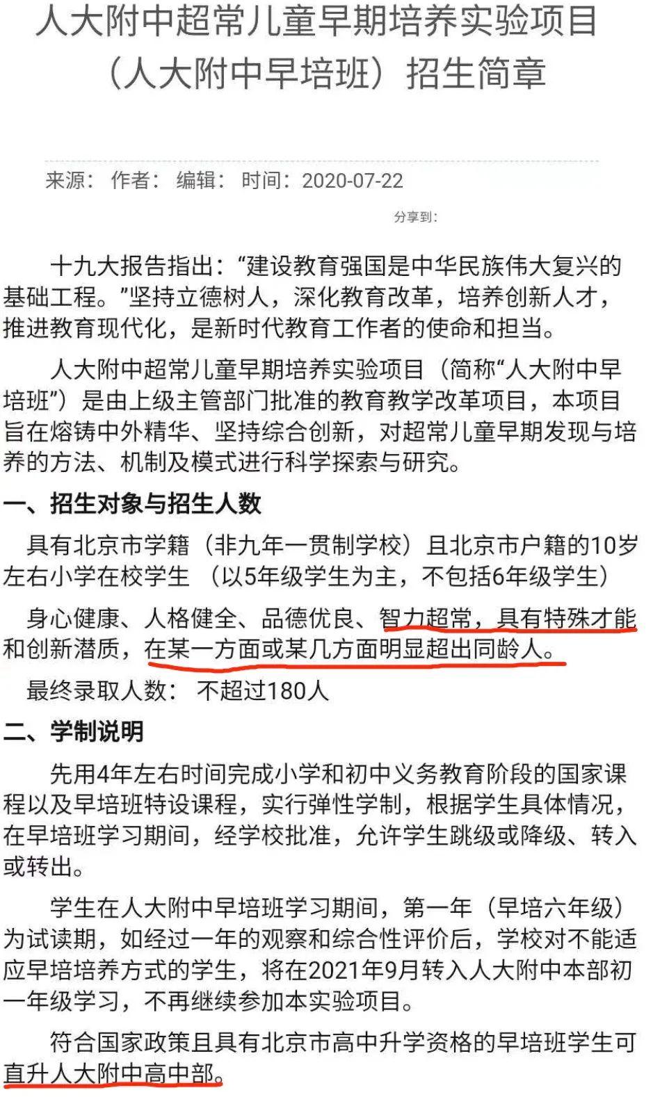 为什么在北京当家长要这么拼?除了奋斗,无路可走  应试教育 第5张