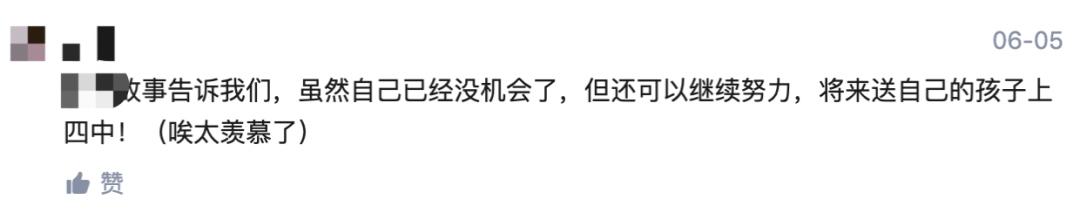 为什么在北京当家长要这么拼?除了奋斗,无路可走  应试教育 第7张