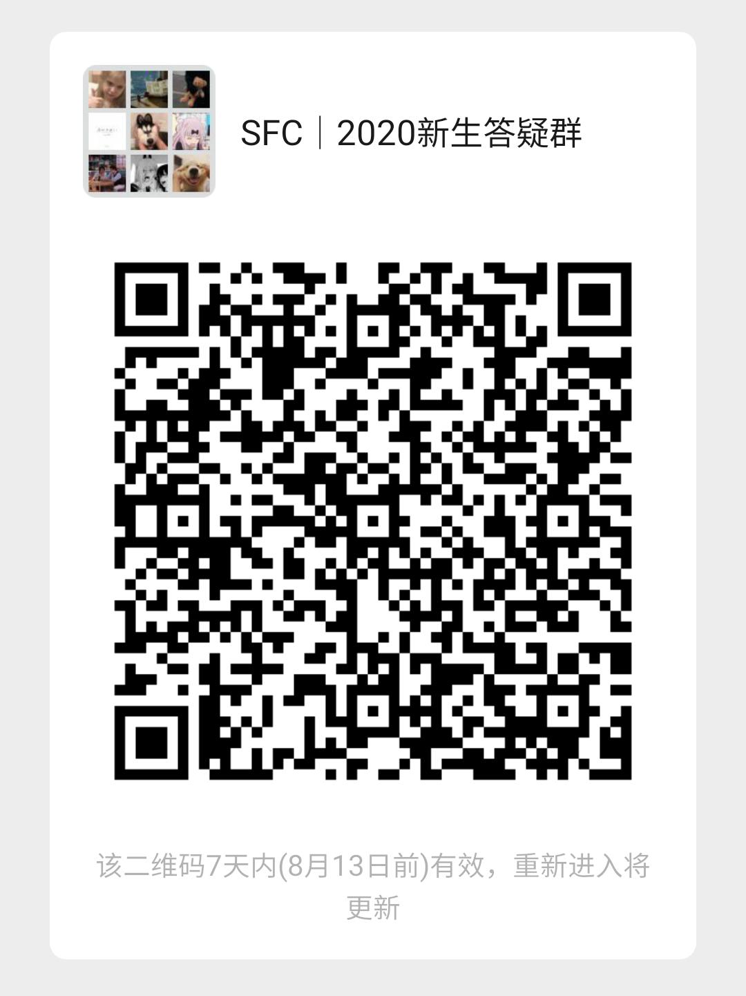 深国交金融社 SFC | 2020招新:2020新生看过来  深国交 深圳国际交流学院 第15张