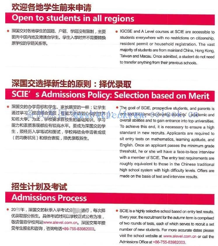 怎样成为深国交学生 How to become a SCIE Student(36)