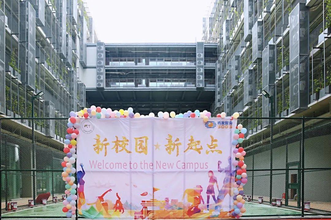 深圳国际交流学院安托山新校区2020新学年正式开学!