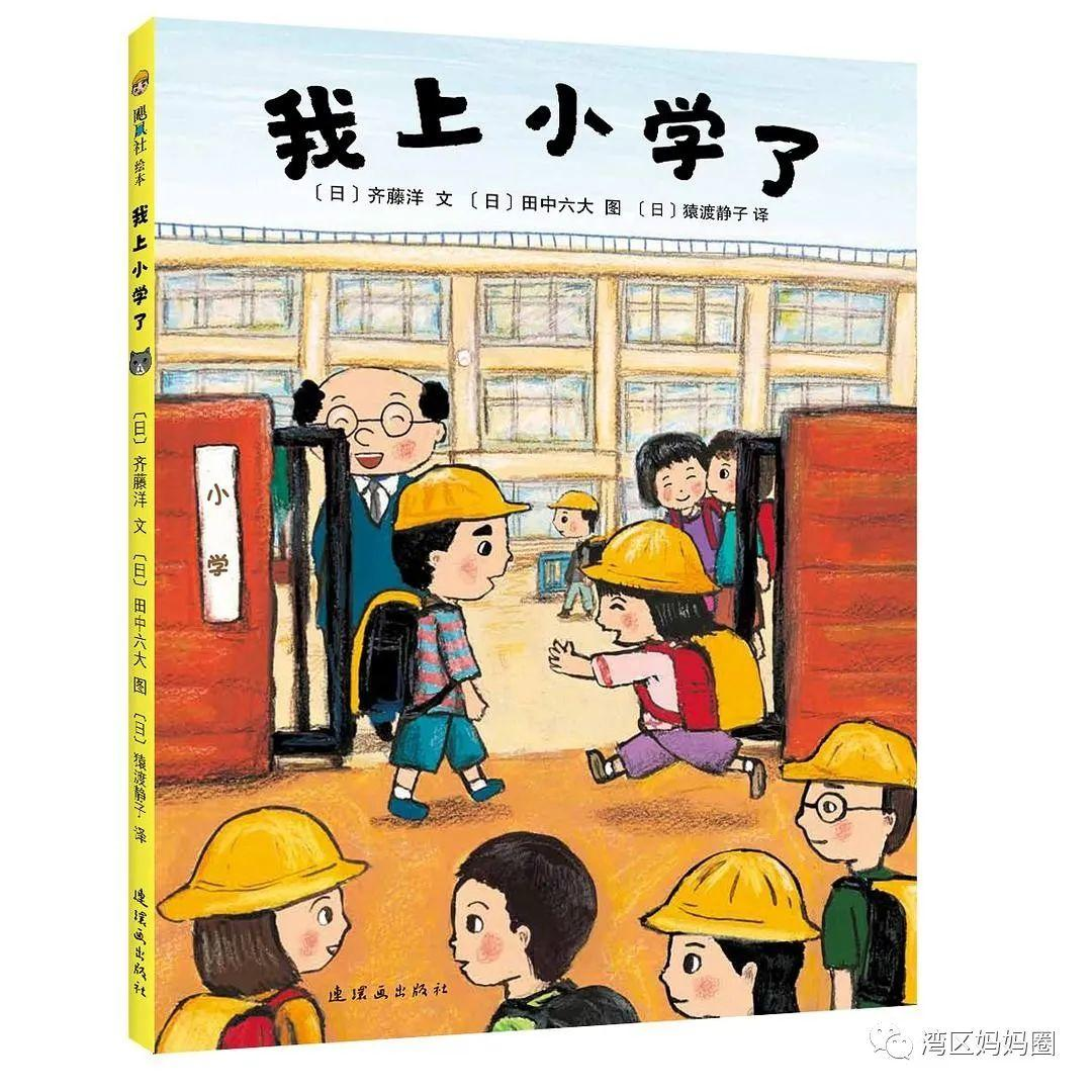 深圳237.4万师生开学了!比较一下国际学校的开学典礼  深圳国际交流学院 第13张