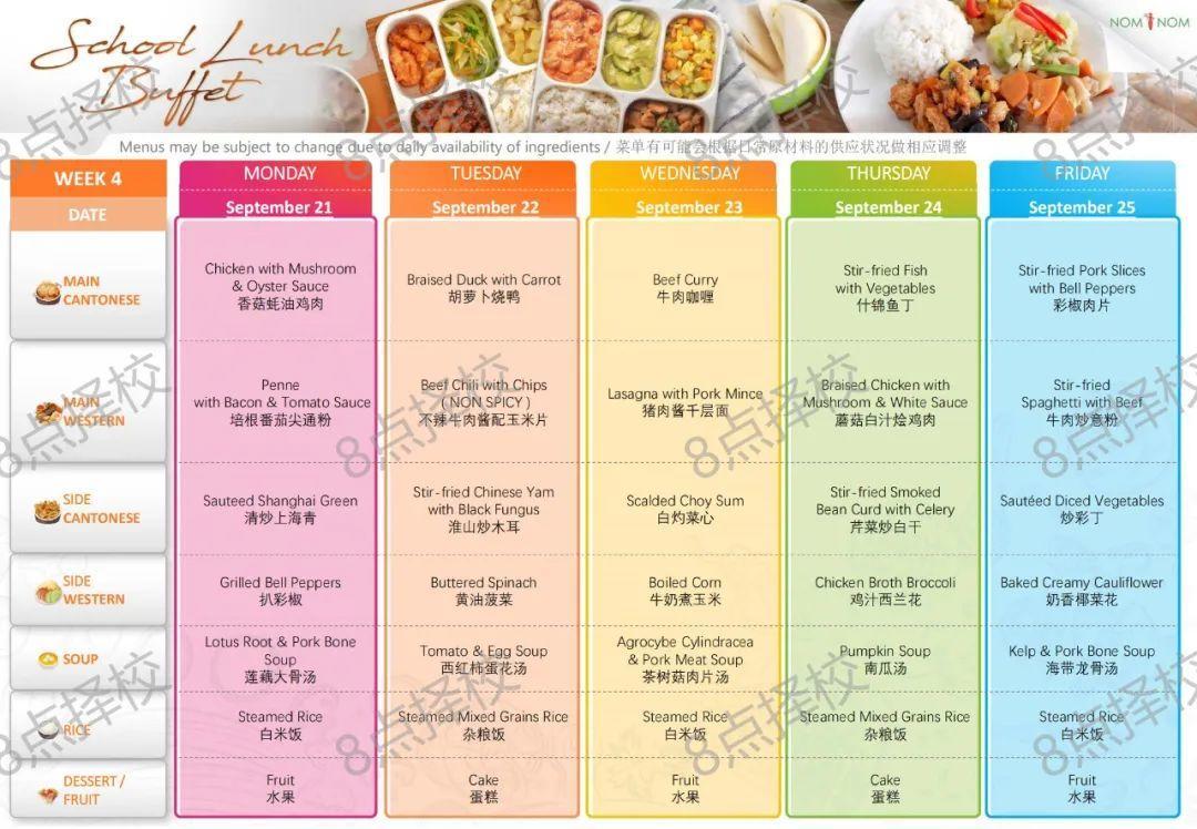 国际学校的餐饮到底如何?| 看看深圳几家国际学校提供的饮食菜单