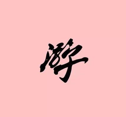 【游子招新】游子社拍了拍你,并邀请你一起改变世界  深圳国际交流学院 第3张