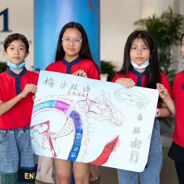 深圳237.4万师生开学了!比较一下国际学校的开学典礼  深圳国际交流学院 第37张