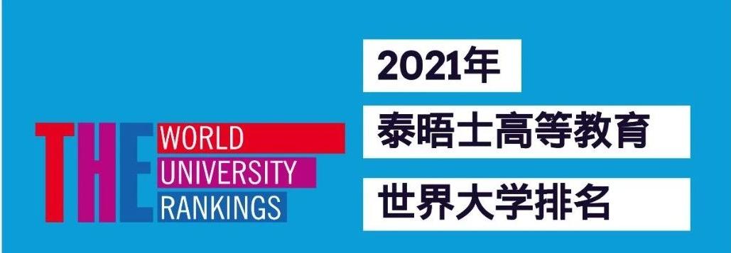 2021年THE排名 -- 泰晤士高等教育世界大学排名来了!