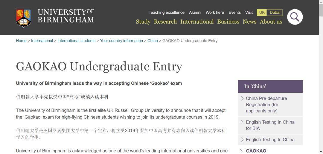能否用高考成绩直接申请国外名校?附高考人数及留学人数  数据 应试教育 第7张