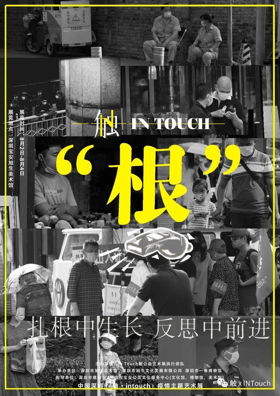 InTouch触公益展,深圳市慈善会正式官宣!  深圳国际交流学院 第18张