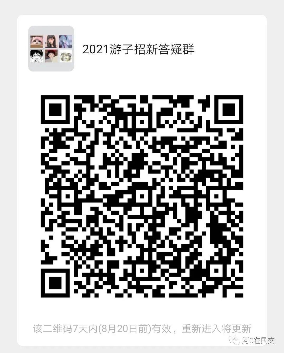 【游子招新】游子社拍了拍你,并邀请你一起改变世界  深圳国际交流学院 第10张