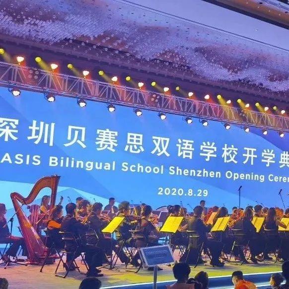 深圳237.4万师生开学了!比较一下国际学校的开学典礼  深圳国际交流学院 第25张
