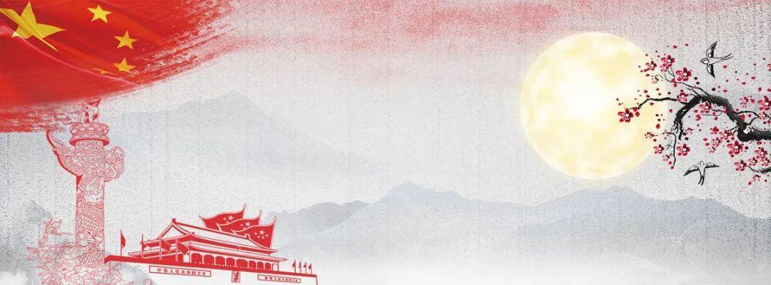 深国交国庆节&中秋节放假通知 祝大家假期愉快!