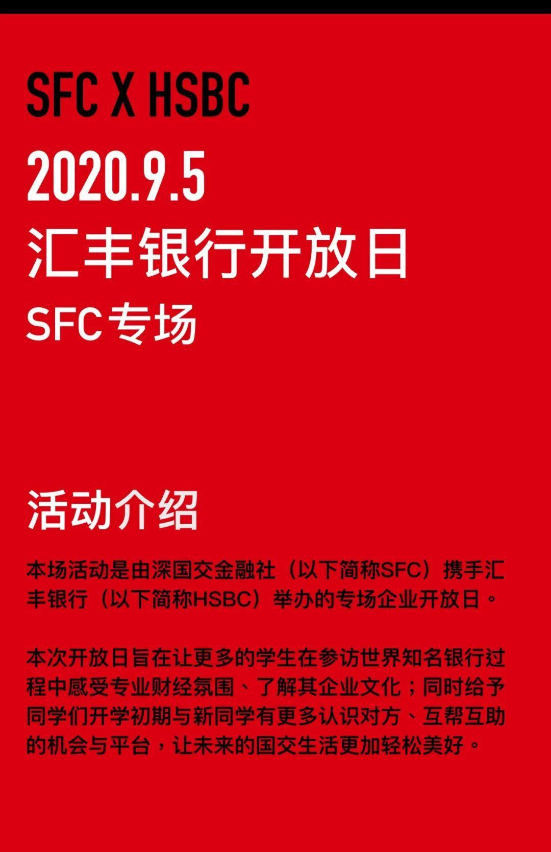 深国交金融社:HSBC X SFC|汇丰银行专场开放日