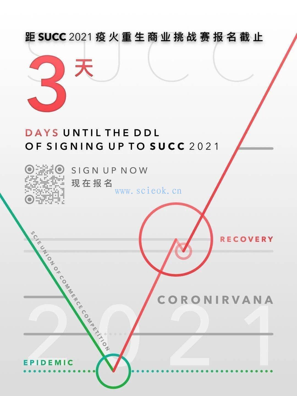 距SUCC 2021疫火重生商业挑战赛报名截止还有3天!!