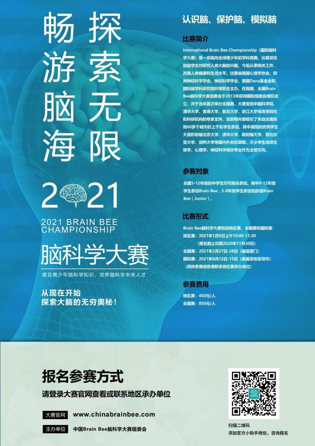 2021年Brain Bee脑科学大赛来袭,你准备好了吗?  深国交 深圳国际交流学院 学在国交 第4张