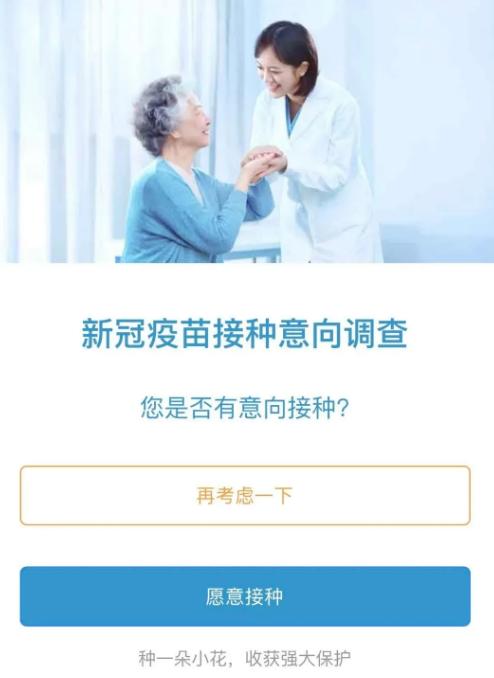 中国宣布新冠疫苗开启预约!留学生可优先免费接种!攻略如下  疫情相关 第3张