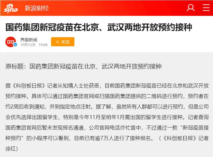 中国宣布新冠疫苗开启预约!留学生可优先免费接种!攻略如下