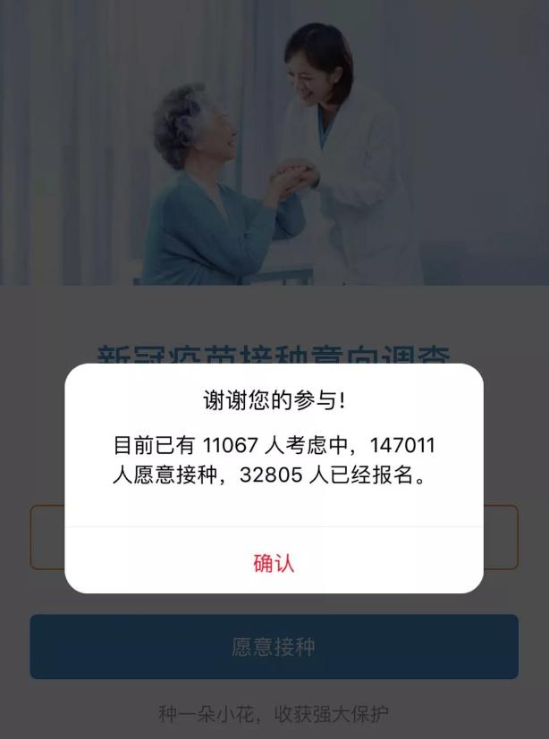 中国宣布新冠疫苗开启预约!留学生可优先免费接种!攻略如下  疫情相关 第4张