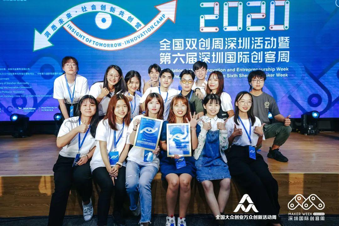 2020全国双创周深圳活动 创客周洞悉未来·社会创新共创营  深国交 学在国交 深圳国际交流学院 第10张