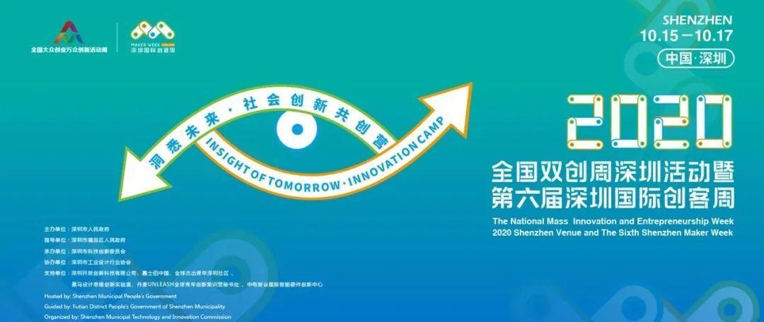 2020全国双创周深圳活动 创客周洞悉未来·社会创新共创营