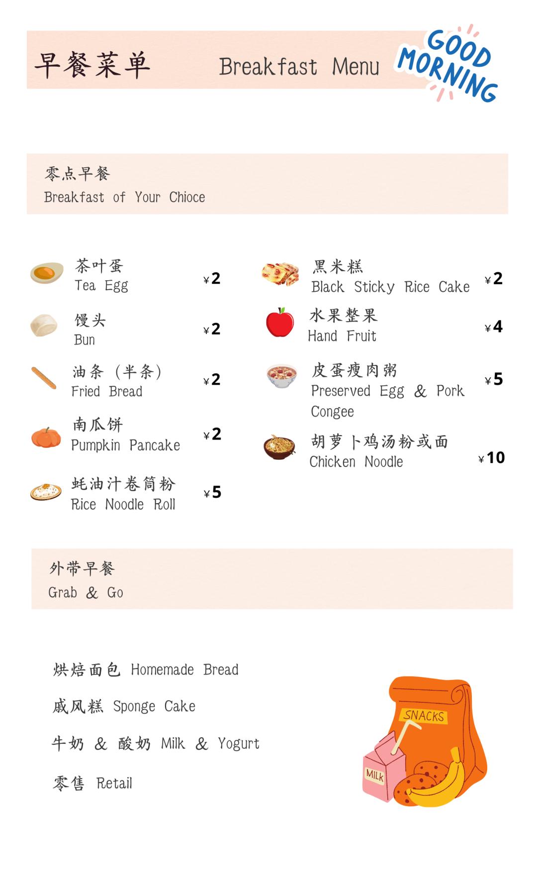 深国交的师生在冬天不出门便可以品尝到经典的节日美食啦  深国交 深圳国际交流学院 学在国交 第6张