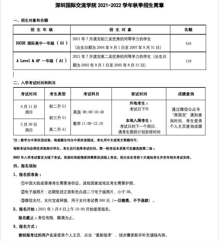 官宣:深圳国际交流学院(深国交)2021招生简章 一年费用不低于25万
