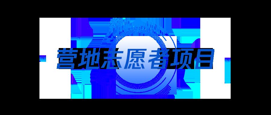 腾讯Mini鹅创想营  2020数字创客营来啦!  深国交 深圳国际交流学院 学在国交 第3张