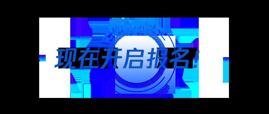 腾讯Mini鹅创想营  2020数字创客营来啦!  深国交 深圳国际交流学院 学在国交 第5张