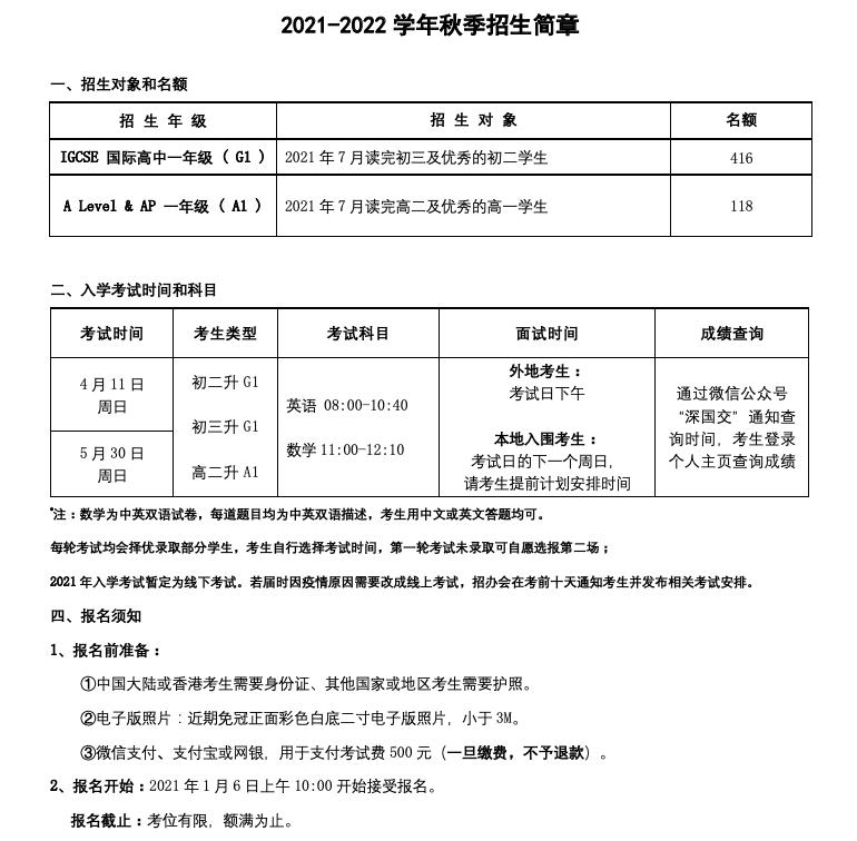 深国交2021年备考:1月6日报名开始,取消年龄限制
