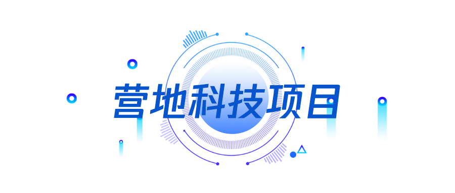 腾讯Mini鹅创想营  2020数字创客营来啦!  深国交 深圳国际交流学院 学在国交 第2张